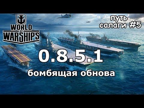 АП АВИКОВ в обновлении 0.8.5.1 - World of Warships