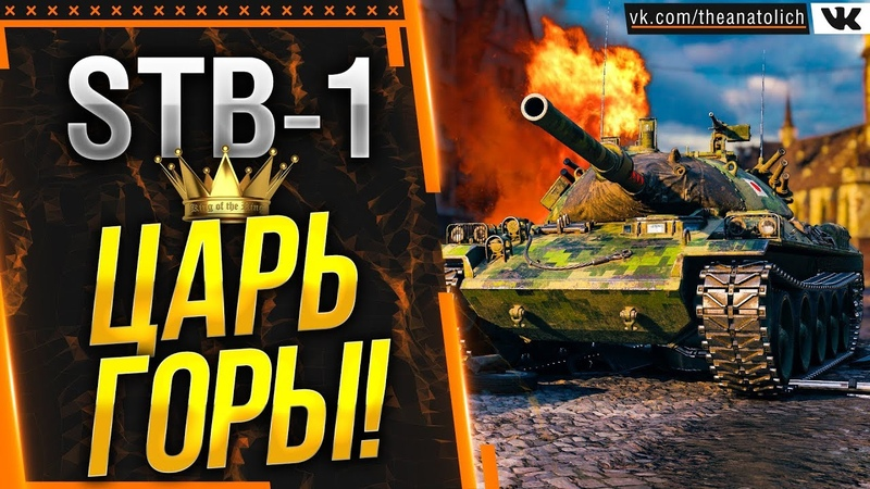 STB 1 ЦАРЬ ГОРЫ World of Tanks