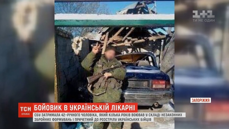 СБУ затримала бойовика ДНР, який приїхав на лікування до Запоріжжя