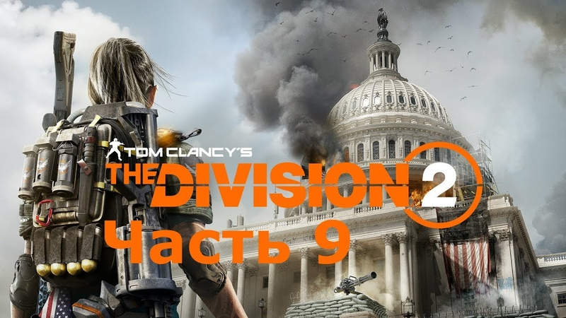 Tom Clancy's The Division 2 прохождение - Развалины метро 9 [2K 60fps]