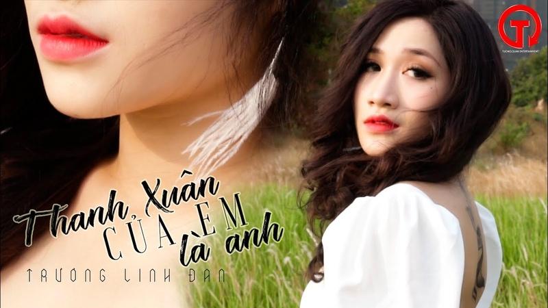 Thanh Xuân Của Em Là Anh - Trương Linh Đan ( OFFICIAL MUSIC )