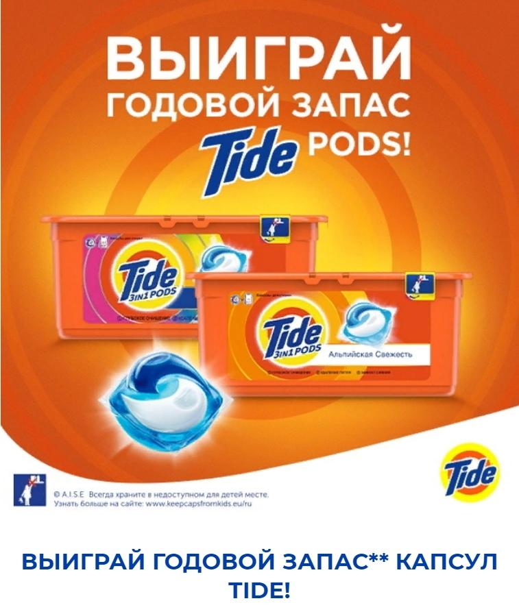 www.forms.pgbonus.ru/zapas_tide акция 2019 года