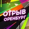 Батутный парк ОТРЫВ Оренбург