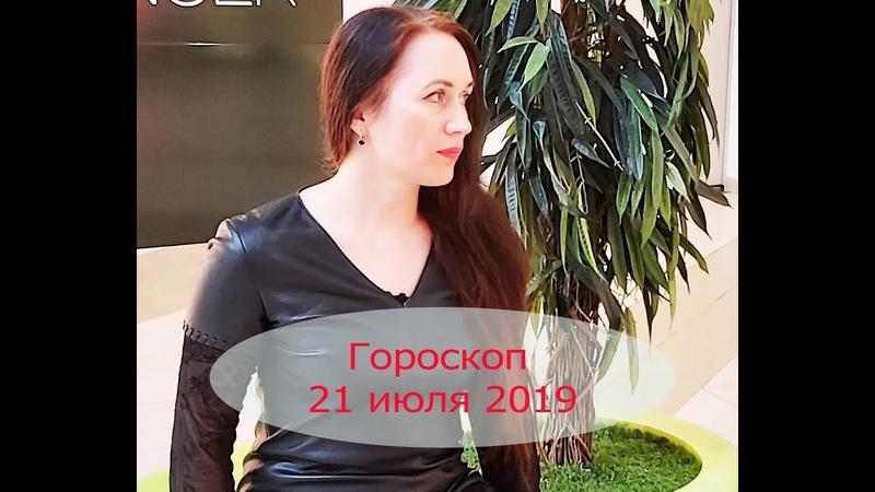 Гороскоп 21 июля 2019 Гороскоп сегодня Астролог Елена Бэкингерм