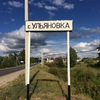 Подслушано в Ульяновке