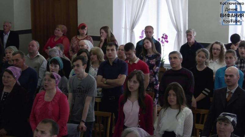 О какой беспредельный великий восторг, общее пение 29.04.2019 ц Вифания