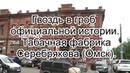 Гвоздь в гроб официальной истории Табачная фабрика Серебрякова