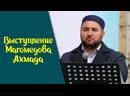 Выступление Магомедова Ахмада на маджлисе алимов в г. Дагестанкие Огни