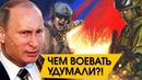 ФАКТЫ О КОТОРЫХ МОЛЧИТ ЗАПАД НАТО свежее МЯСО для РУССКИХ