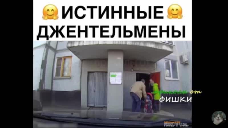 ДЖЕНТЕЛЬМЕНЫ