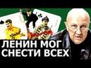Последняя схватка вождей революции Андрей Фурсов
