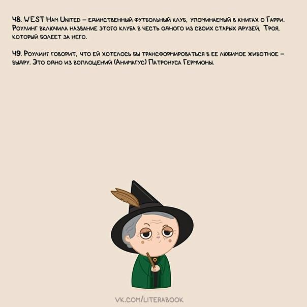 Факты о Гарри Поттере