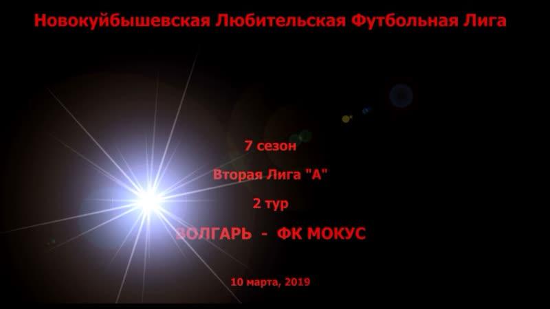 7 сезон Вторая лига А 2 тур Волгарь - ФК Мокус 10.03.2019 10-5