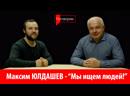 Интервью с представителем поисково-спасательного отряда LizaAlert в республике Марий Эл Максимом Юлдашевым.