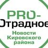 PRO Отрадное - Новости Кировского района