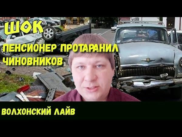 Пенсионер на ГАЗ 21 протаранил 12 элитных иномарок чиновников
