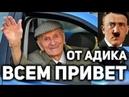 ГИТЛЕР В АРГЕНТИНЕ КОМУ БЫЛ НУЖЕН ЧЕТВЁРТЫЙ РЕЙХ