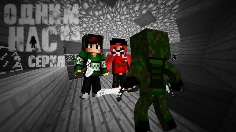 ОДНИМ ИЗ НАС Minecraft сериал 2 серия