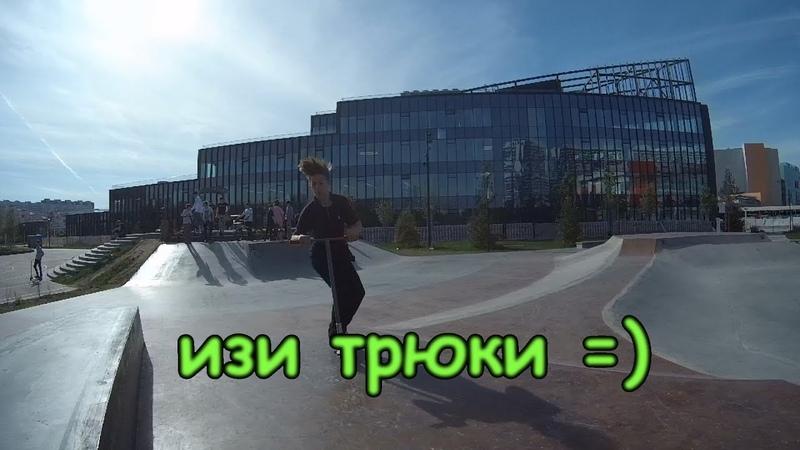 изи трюки на самокате, скейтпарк м.ЦСКА Ходынское поле 20190520