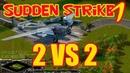 Стратегия Sudden Strike forever Игра для ПК Противостояние 3 Война продолжается игра по сети 2vs2