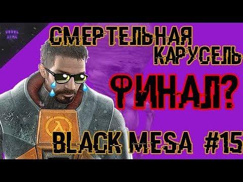 Прохождение Black Mesa  15  Смертельная карусель   Финал?