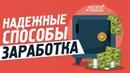 Лучший сайт для заработка денег в интернете 2019 Vsegda Profit 17 28% в сутки