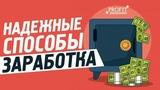 Лучший сайт для заработка денег в интернете 2019 Vsegda-Profit 17,28 в сутки!