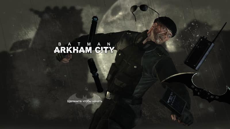 Понеслась, финал- Batman Arkham City