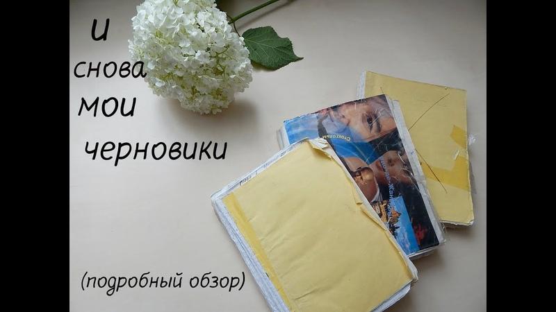 Diary/ И снова мои ЧЕРНОВИКИ