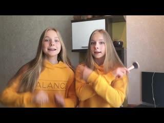 MakeUp с закрытыми глазами близнеца // Dasha & Katya