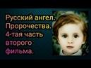 Русский ангел. Пророчества. 4-тая часть второго фильма.