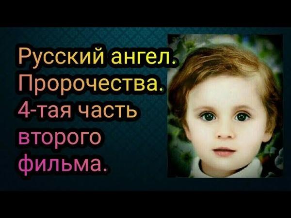 Русский ангел. Пророчества. 4-тая часть второго фильма. » Freewka.com - Смотреть онлайн в хорощем качестве