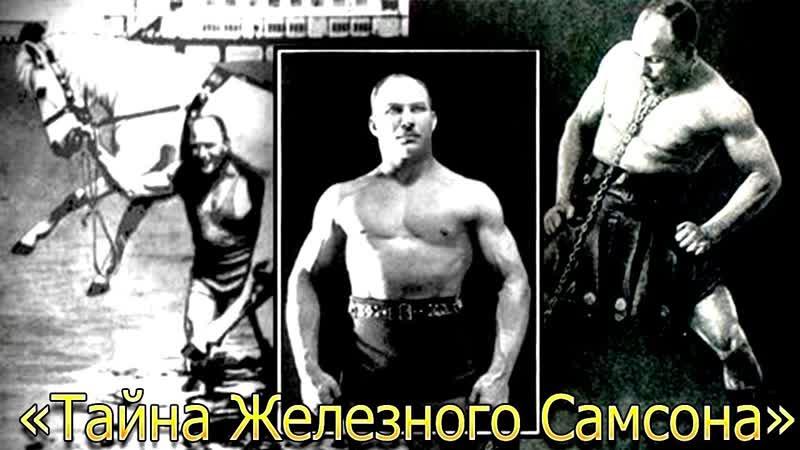 АЛЕКСАНДР ЗАСС (Alexander Zass) - ТАЙНА ЖЕЛЕЗНОГО САМСОНА