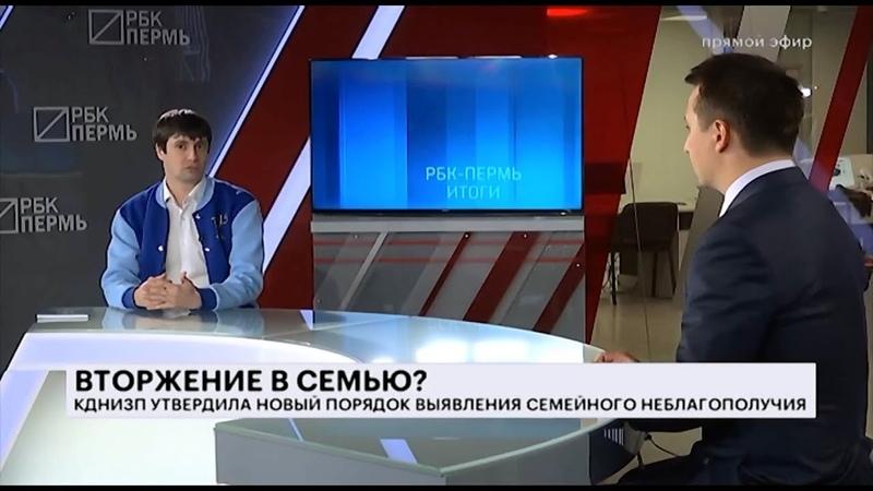 В Перми КДН обязала учителей инспектировать дома и семьи