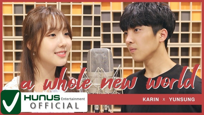 [Special] 알라딘 OST - A Whole New World Cover by 가린 (KARIN) 로미오 윤성 (YUNSUNG)