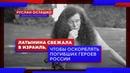 Сбежавшая в Израиль Латынина оскорбила погибших гидронавтов (Руслан Осташко)