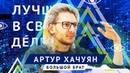 Разговоры про большие данные, защиту персональных данных и тревожное будущее с создателем главного российского BigData-алгоритма Артуром Хачуяном.