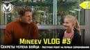 Mineev VLOG 3┃Секреты успеха бойца┃Настроил ребят на их первые соревнования
