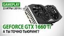 NVIDIA GeForce GTX 1660 Ti в 23 актуальных играх при Full HD А ты точно Тьюринг
