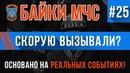 Байки МЧС 25 «Скорую вызывали»