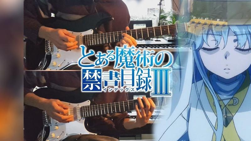 Toaru Majutsu no Index III とある魔術の禁書目録Ⅲ OP2 - ROAR/黒崎真音 - Guitar Cover