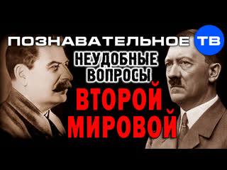 Неудобные вопросы Второй мировой (Познавательное ТВ, Артём Войтенков)