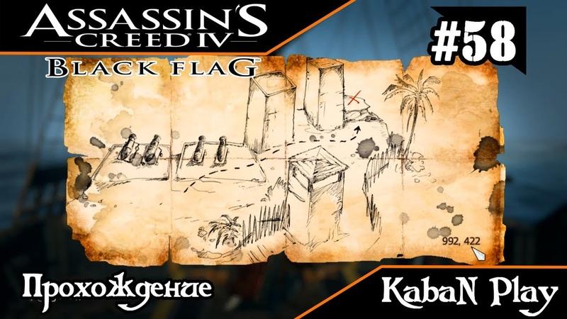 Часть 58 _ Несуществующий Клад 992 422 _ Assassin's Creed 4: Black Flag (Чёрный флаг) _ Прохождение