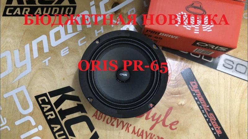 Бюджетная новинка Oris PR 65