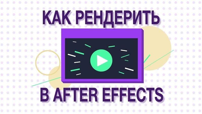 Как рендерить в After Effects
