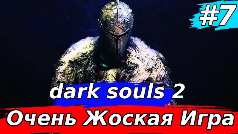 Эх настальгия :))➤ Dark Souls II➤7➤;Защитник Земли :)) ))