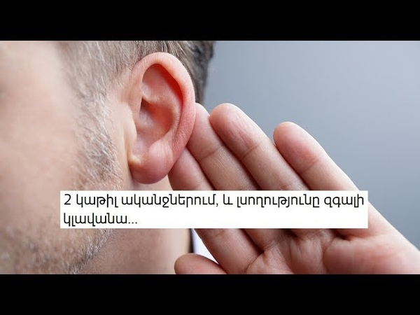 2 կաթիլ ականջներում, և լսողությունը զգալի կ