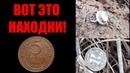 Поиск с металлоискателем. Серебро и крутая монета!