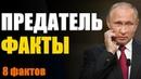 Путин предатель ! 8 фактов