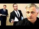 Почему в правительстве опять Медведев Аналитика Валерия Пякина.
